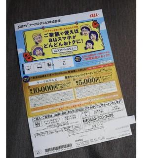 au - 即日発送!au (関東限定) 新規購入で最大10000円キャッシュバッククーポン