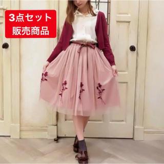 F i.n.t - 新品タグ付き ローズ刺繍ブラウス カーディガン チュールスカート セット販売