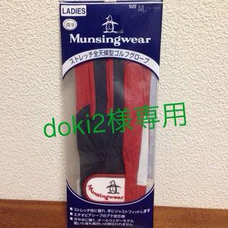 マンシングウェア(Munsingwear)のdoki2様専用(ゴルフ)