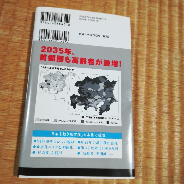 未来の年表 人口減少 日本でこれから起きること エンタメ/ホビーの本(ビジネス/経済)の商品写真