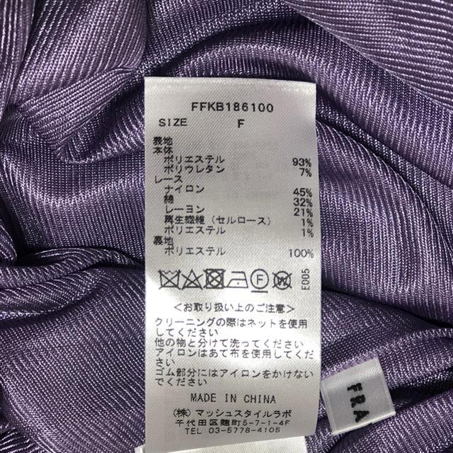 FRAY I.D(フレイアイディー)のFRAY I.Dフレイアイディー❤︎パープルスカート レディースのスカート(ロングスカート)の商品写真