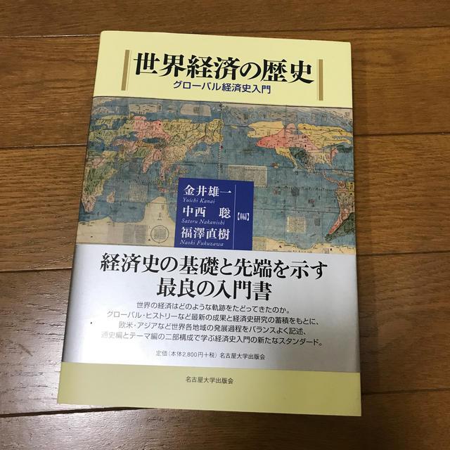 世界経済の歴史 エンタメ/ホビーの本(ビジネス/経済)の商品写真