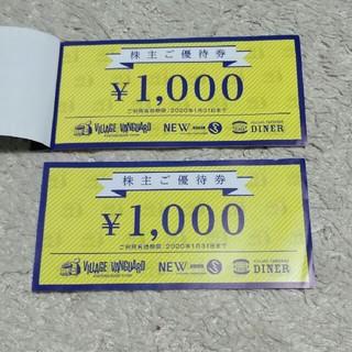 ヴィレッジヴァンガードの株主優券  1000円 2枚