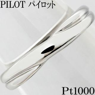 パイロット(PILOT)のパイロット PILOT Pt1000 プラチナ リング 指輪 メンズ 14.5号(リング(指輪))