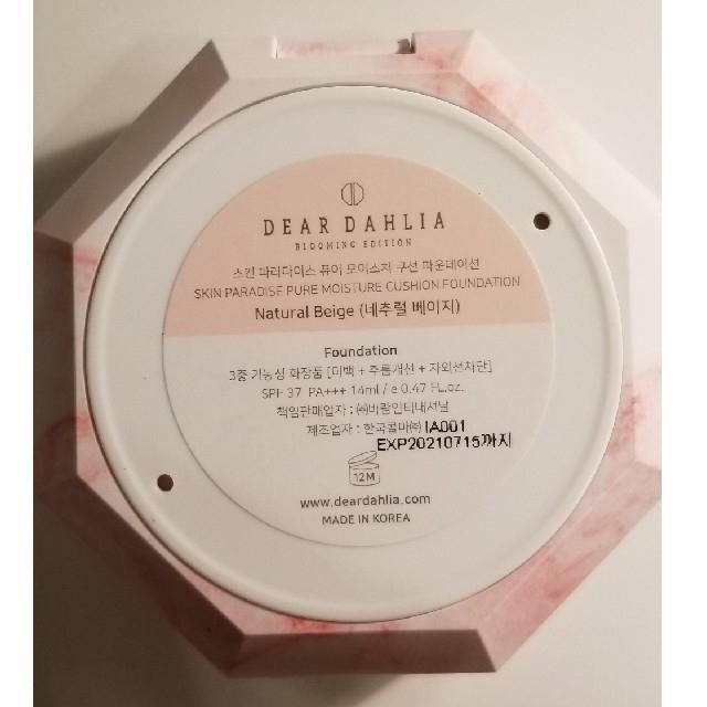 DEAR DAHLIA クッションファンデ コスメ/美容のベースメイク/化粧品(ファンデーション)の商品写真