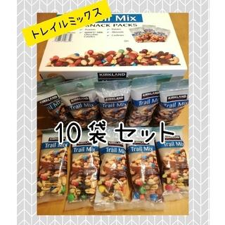 コストコ - コストコ☆トレイルミックス 10袋