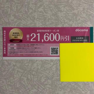 エヌティティドコモ(NTTdocomo)のドコモ  docomo  新規契約特別クーポン券  21600円分 2枚(ショッピング)