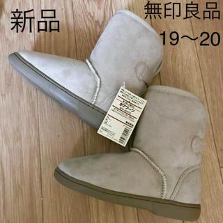 ムジルシリョウヒン(MUJI (無印良品))の新品タグ付 無印良品 ボアブーツ 19〜20(ブーツ)