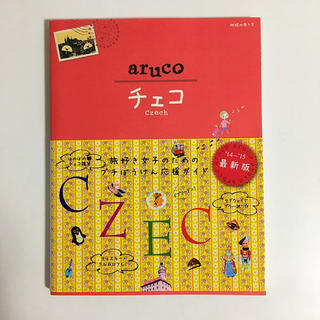 ダイヤモンド社 - 旅行 ガイドブック チェコ