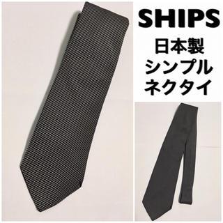 シップス(SHIPS)のSHIPS☆モノトーンネクタイ☆シルク100%☆日本製☆(ネクタイ)