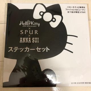 ハローキティ(ハローキティ)のSPUR 9月号 付録 ステッカーセット(ファッション)