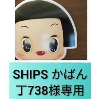 シップス(SHIPS)の【専用】SHIPS かばん (トートバッグ)