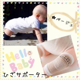 赤ちゃん用ひざサポーター♪ベージュ♥️膝当て 膝あて   (靴下/タイツ)