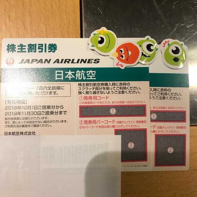 JAL(日本航空)(ジャル(ニホンコウクウ))のJAL 株主優待券 チケットの乗車券/交通券(航空券)の商品写真