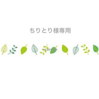 MUJI (無印良品) - ちりとり様専用