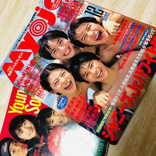 KinKi Kids - 【激レア】Myojo 1996年12月