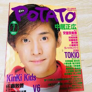 KinKi Kids - 【激レア】POTATO 1996年7月