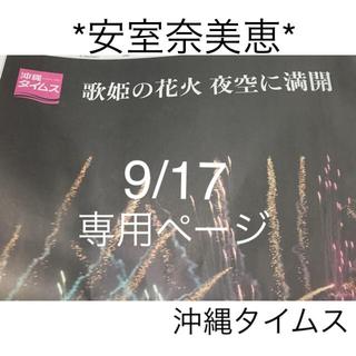 安室奈美恵 新聞 沖縄タイムス9月17日号 大版特集、関連記事