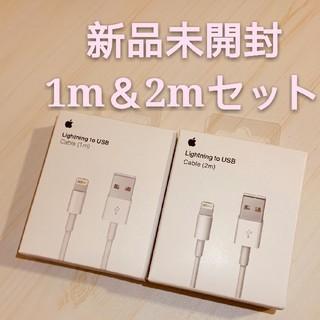 Apple - Apple 純正 ケーブル1m&2mセット