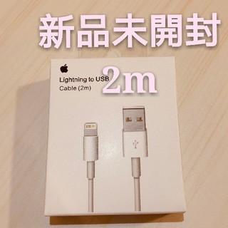 Apple - Apple 純正 lightningケーブル 2m 新品