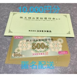 コスモス薬品 株主優待 10,000円分