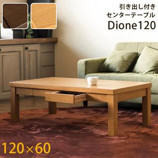 Dione 120 ナチュラル(ローテーブル)