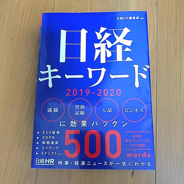 日経キーワード 2019-2020 エンタメ/ホビーの本(ビジネス/経済)の商品写真