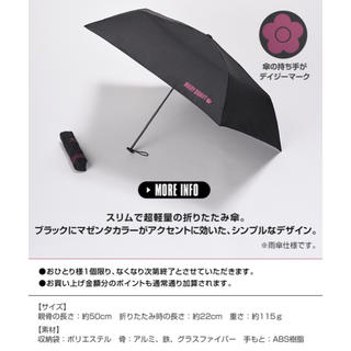 MARY QUANT - 【新品未使用】マリークワント 折り畳み傘