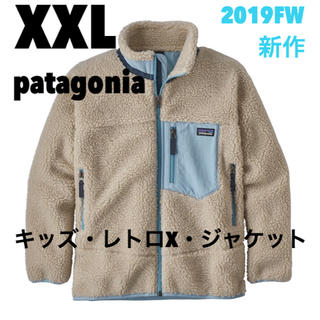 patagonia - NLBS新品未使用タグ付☆キッズ パタゴニア レトロX ジャケットXXL