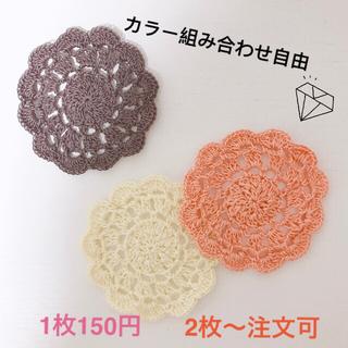 花柄レース編みコースター*ハンドメイド(テーブル用品)