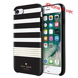 ケイトスペードニューヨーク(kate spade new york)のケイトスペード iPhone X カバー(iPhoneケース)