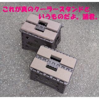【大人気!】No.197クーラーボックス用スタンド(ブラウン)(その他)