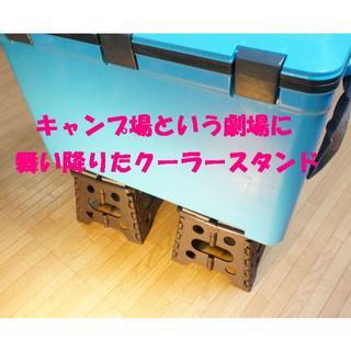 【大人気!】No.198クーラーボックス用スタンド(ブラック)(その他)