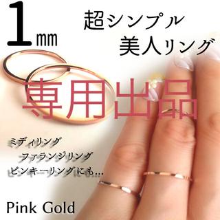 専用★US8 ②個ピンクゴールドリング ファランジリング 華奢リング 1mm(リング(指輪))