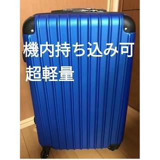 超軽量 スーツケース 機内持ち込み ブルー 青 小型 sサイズ