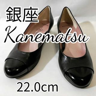 GINZA Kanematsu - 美品 銀座かねまつ パンプス 22cm 黒 ブラック