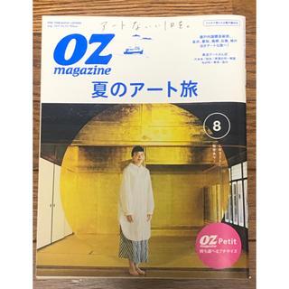 マガジンハウス - OZ magazine Petit (オズマガジンプチ) 2019年 08月号