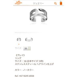 エルメス(Hermes)のHERMES エルメス リング 【プレイ】 中古品 価格交渉可!(リング(指輪))