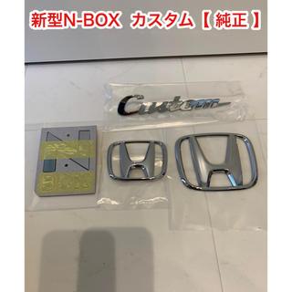 ホンダ - 【純正】N-BOX カスタムのシルバーエンブレム!