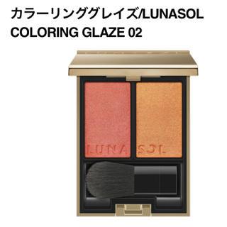 LUNASOL - ルナソル カラーリング グレイズ 02