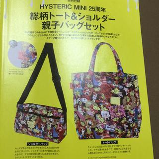 HYSTERIC MINI - ヒステリック ミニ 総柄トート&ショルダー親子バッグセット 付録雑誌