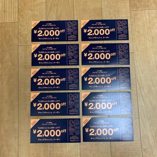 ギャップ(GAP)の大人気  GAP CASHクーポン 2000円10枚(ショッピング)