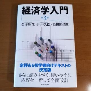 経済学入門 第3版