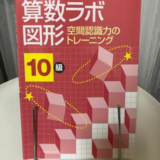 オウブンシャ(旺文社)の算数ラボ図形10級   空間認識力のトレーニング(語学/参考書)