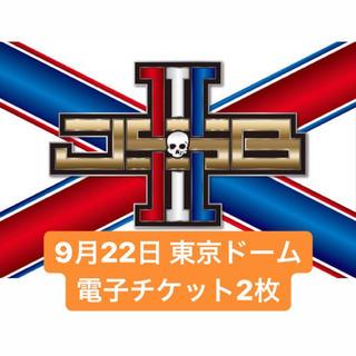 三代目 東京ドーム ライブチケット