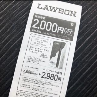 PloomTECH - プルームテックプラス  スターターキット 2000円OFFクーポン 1枚