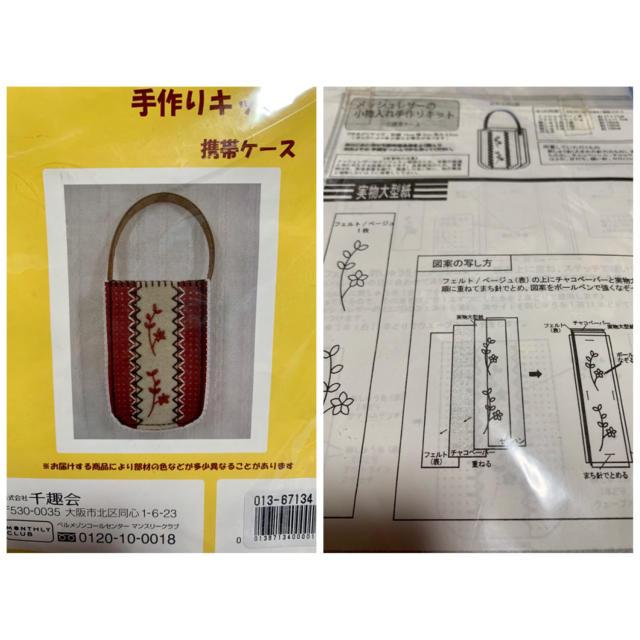 ベルメゾン(ベルメゾン)のメッシュレザーの小物入れ手作りキット(携帯ケース) ハンドメイドの素材/材料(型紙/パターン)の商品写真