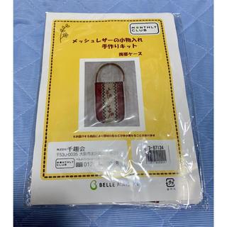 ベルメゾン(ベルメゾン)のメッシュレザーの小物入れ手作りキット(携帯ケース)(型紙/パターン)