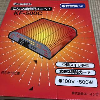 保管品 こたつ補修ユニット KF-500C ユーイング 暖房用品 こたつ(こたつ)