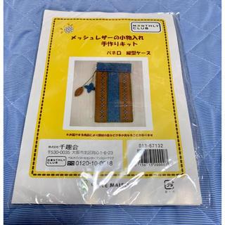 ベルメゾン(ベルメゾン)のメッシュレザーの小物入れ手作りキット(バネロ 縦型ケース)(型紙/パターン)